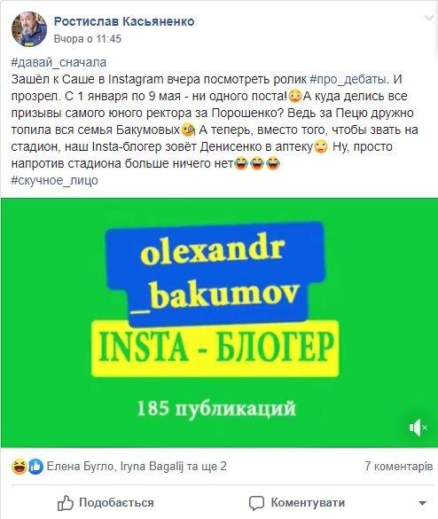 """""""Слугу народа"""" из Харькова уличили во лжи"""
