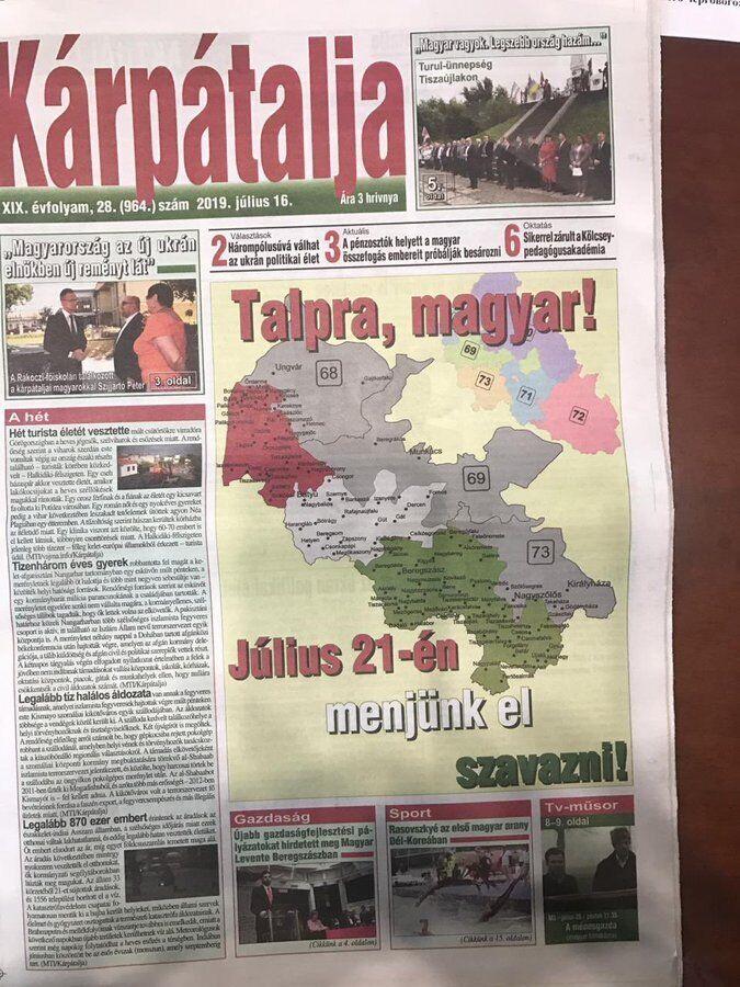 """""""Сепаратизм!"""" На Закарпатті розгорівся скандал через Угорщину"""