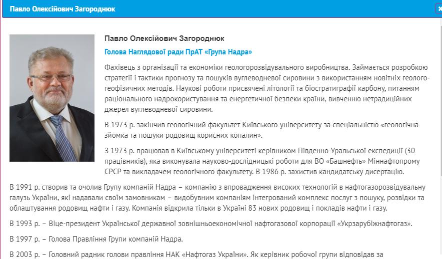 Новый министр обороны: кого продавливает Коломойский