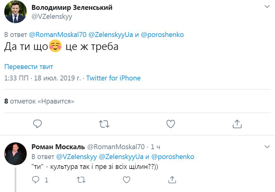 Блогер поставил Зеленского на место: вместо вас Порошенко занимается внешней политикой