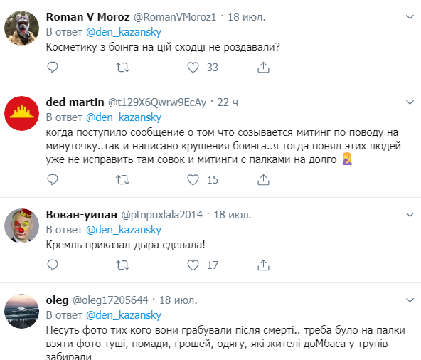 "В ""ДНР"" людей согнали на митинг"