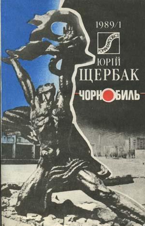 """Серіал HBO """"Чорнобиль"""": правда про народну трагедію"""