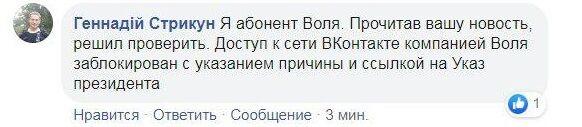 В Україні раптово розблокували
