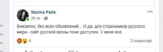 В Украине внезапно разблокировали сайты пропагандистов РФ