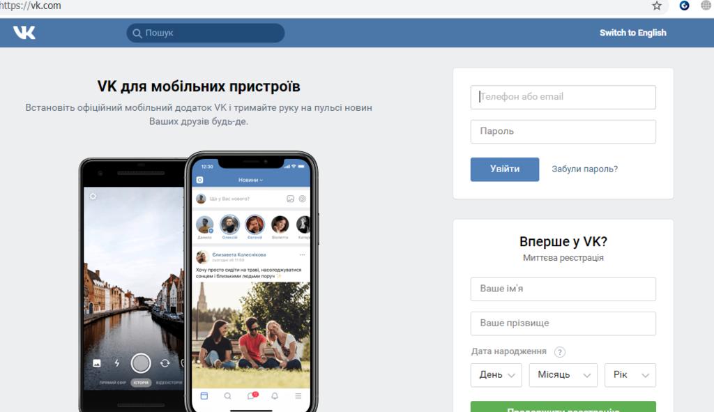 """В Україні раптово розблокували """"ВКонтакте"""": у чому суть"""