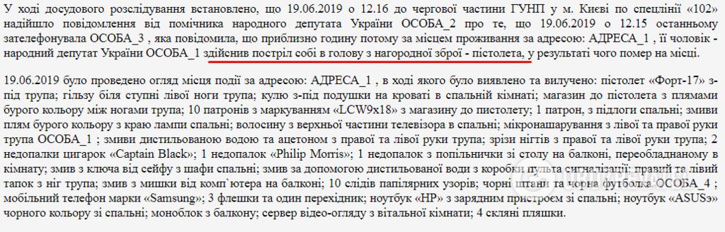 Гибель депутата Тымчука: всплыли подробности резонансного происшествия