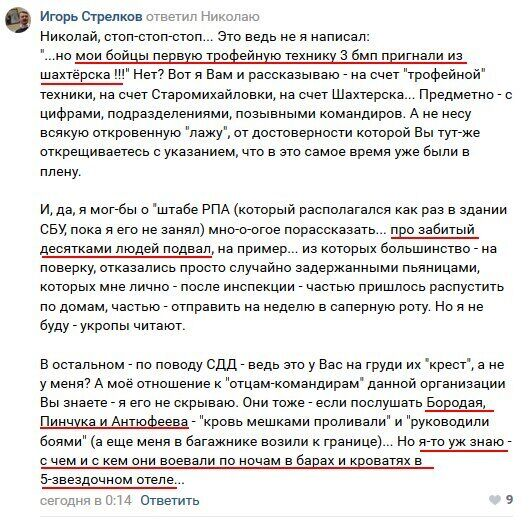Стрелков сдал секреты главарей террористов Донбасса