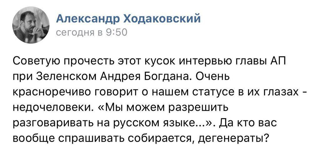 """В """"ДНР"""" отбросили идею команды Зеленского по русскому языку"""