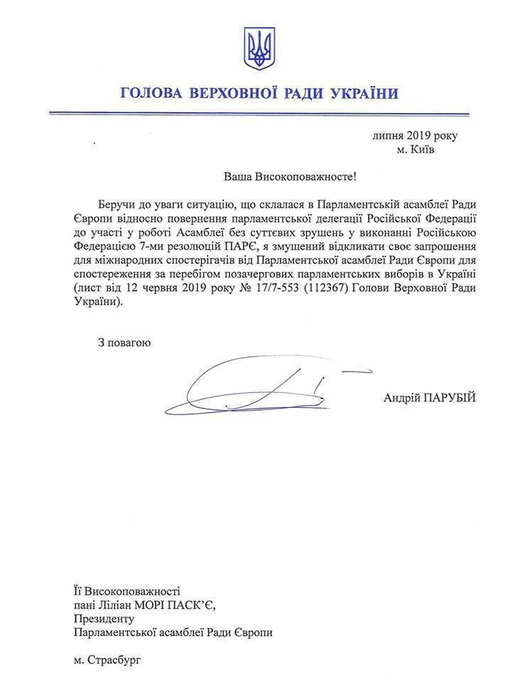 Україна відповіла ПАРЄ на повернення Росії