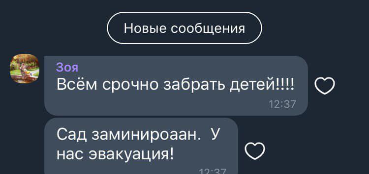 СМС, которые получали родители