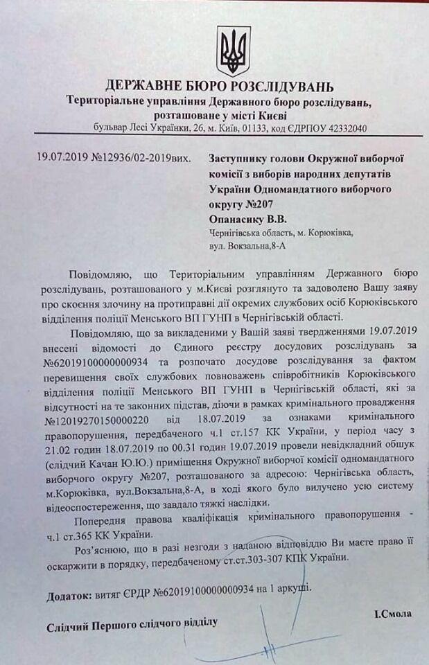 На полицейских Черниговщины открыли уголовное дело