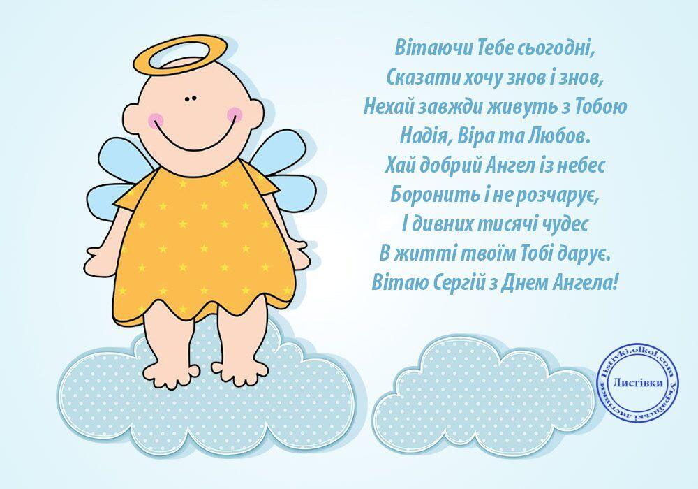 Кота открытки, сергей день ангела открытка