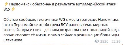 """""""Горят дома"""": подробности о трагедии под Луганском"""