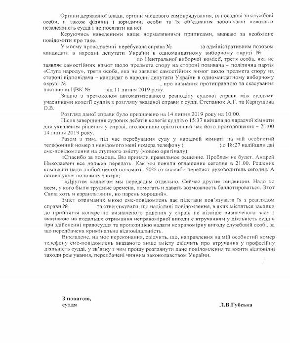 На суддів у справі Куницького тиснули: докази