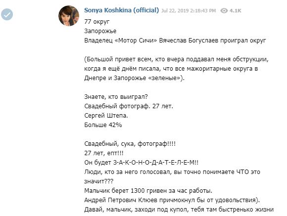 """У Запоріжжі """"Слуга народу"""" протягнула в Раду весільного фотографа"""