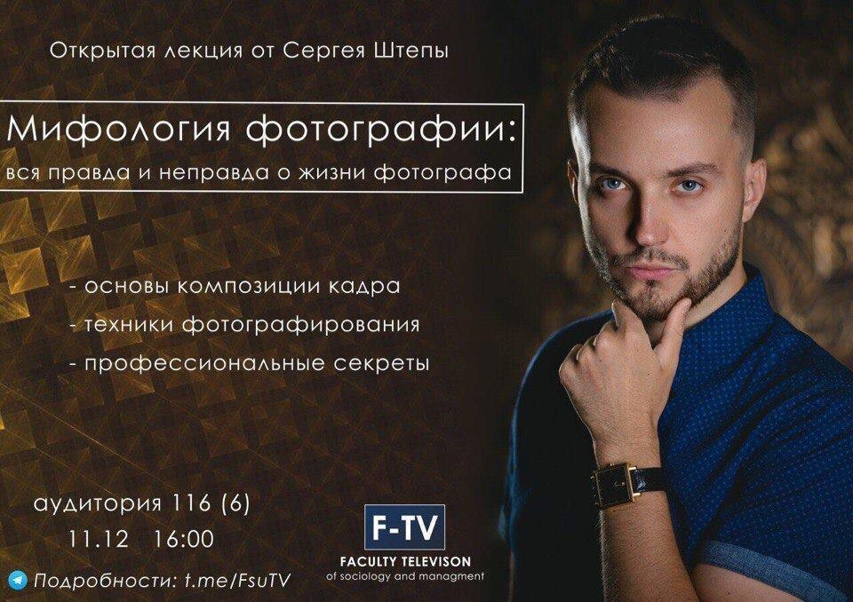 Сергій Штепа
