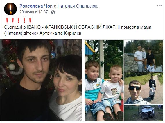 Масштабное ДТП с малышами на Прикарпатье: всплыли жуткие подробности