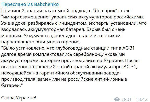 """Гибель подводников Путина на """"Лошарике"""" связали с Украиной"""