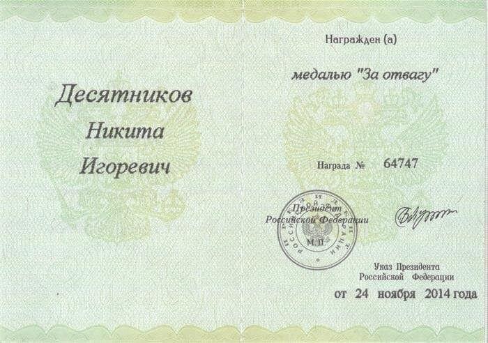 Документ про нагороду окупанта Десятникова