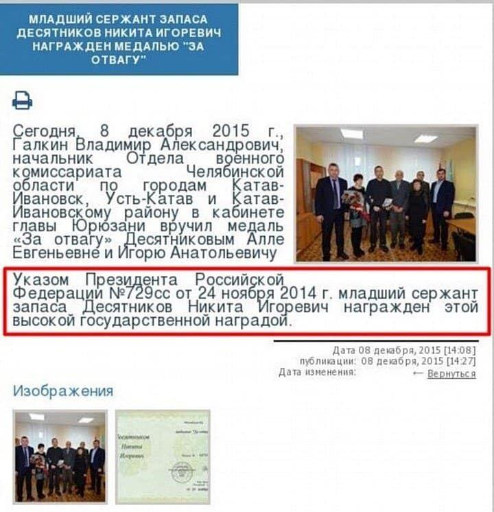 Новина про нагородження окупанта на російському сайті