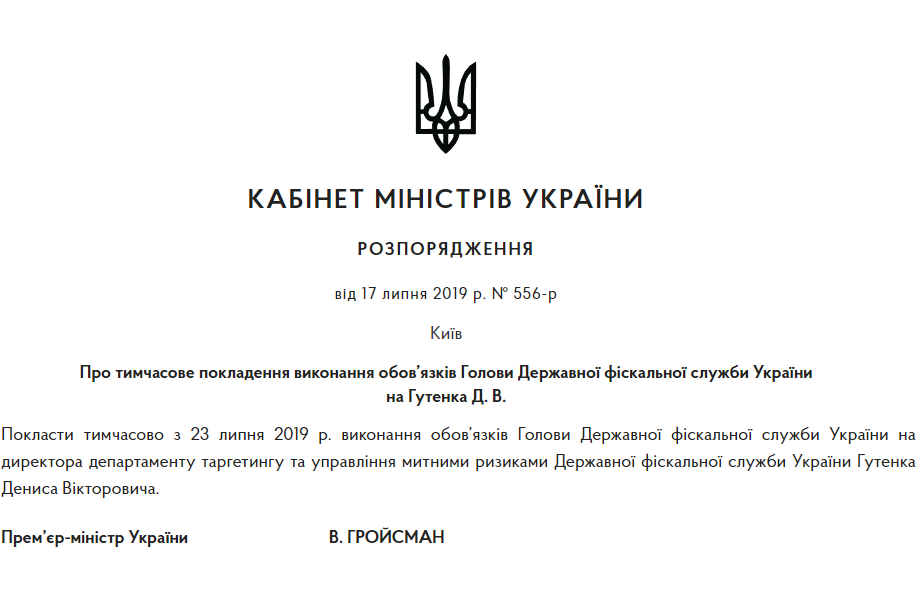 Кабінет міністрів призначив тимчасовим виконувачем обов'язків голови Державної фіскальної служби України Дениса Гутенка