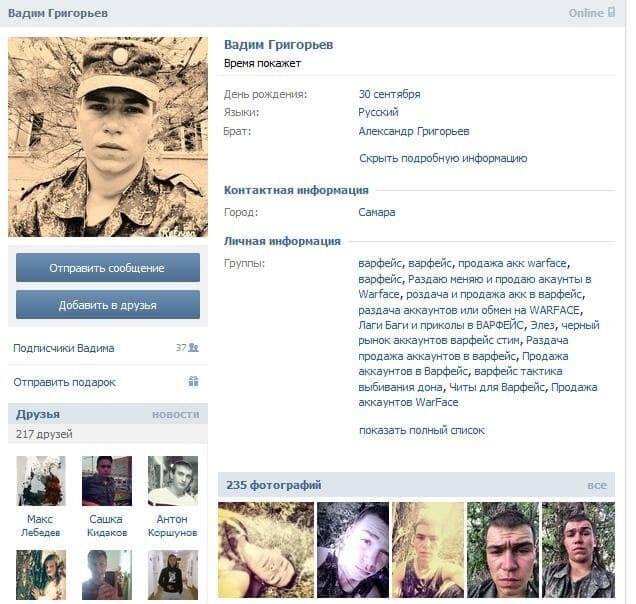 Страница Вадима Григорьева