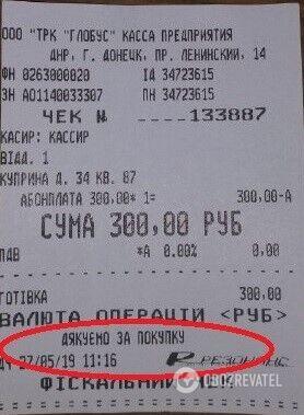 """Чек в """"ДНР"""""""