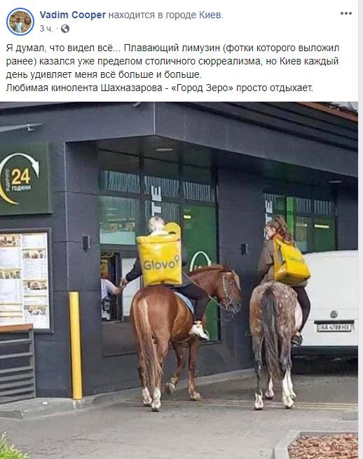 Сеть удивили курьеры на лошади у McDonalds в Киеве