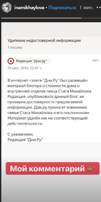 Михайлов відповів на звинувачення в носінні перуки