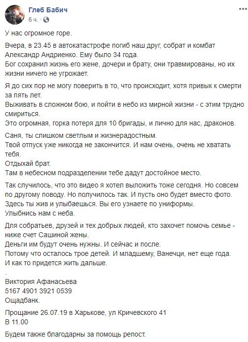 Под Харьковом разбился командир ВСУ