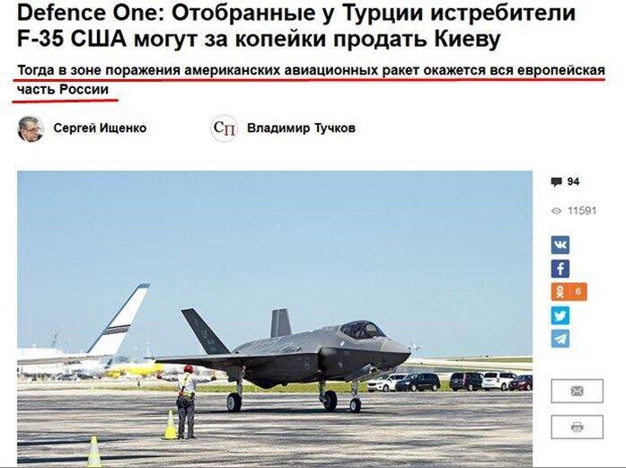 """""""Пентагон вдарить з України"""": чому Росія в паніці"""