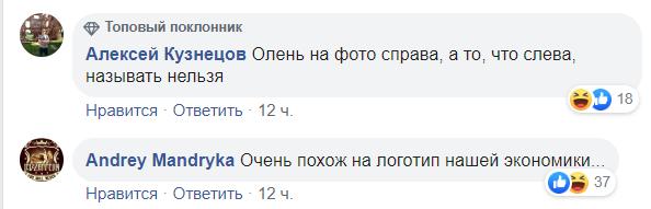 В Беларуси подняли на смех пикантный логотип города