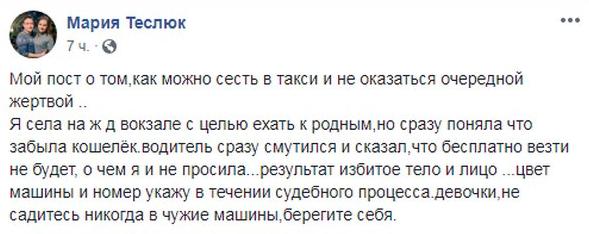 В Николаеве водитель такси жестоко избил пассажирку