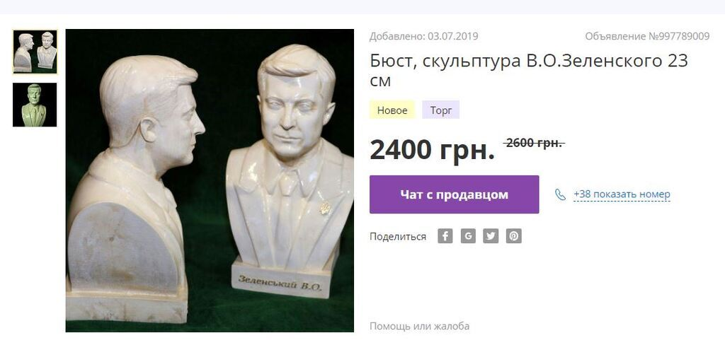 В Украине начали продавать бюсты Зеленского с позолотой