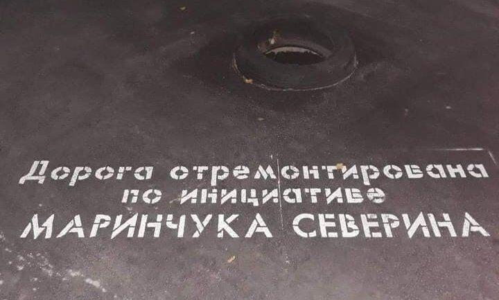 Маринчук підписав свій асфальт