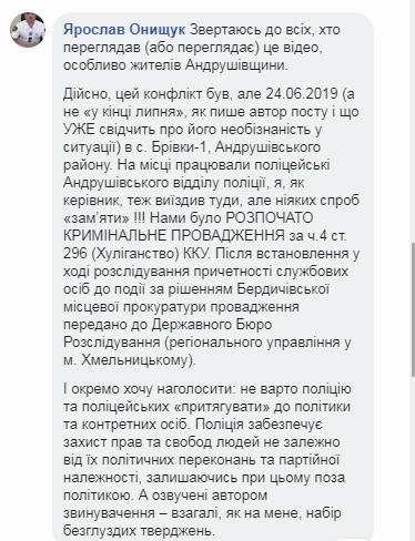 На Житомирщине полиция угодила в скандал со стрельбой