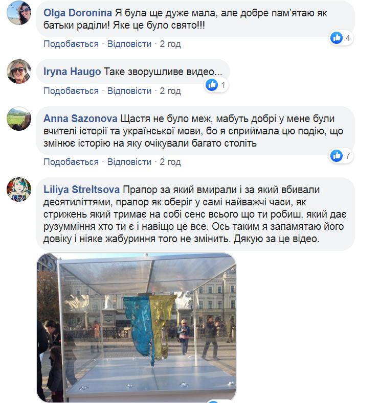 """""""Нас не знищити!"""" Мережу підірвало відео знакового дня для України"""