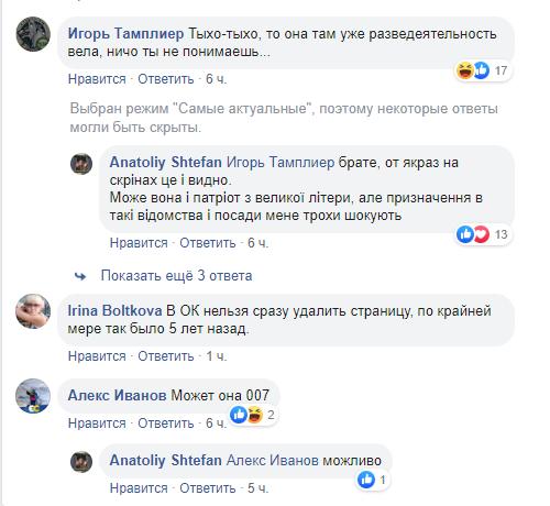 Фанатка російських соцмереж: спливли скандальні факти про заступницю глави Служби зовнішньої розвідки