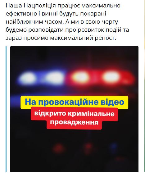 """Зеленського """"збила"""" вантажівка: Нацполіція знайшла автора скандального ролика"""
