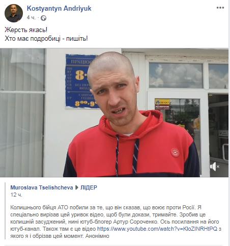 """Россия с нами не воюет!"" В Бердичеве избили бойца АТО"