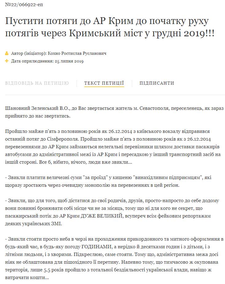 На сайті офіційного інтернет-представництва президента України з'явилася петиція з пропозицією пустити поїзди в окупований Крим