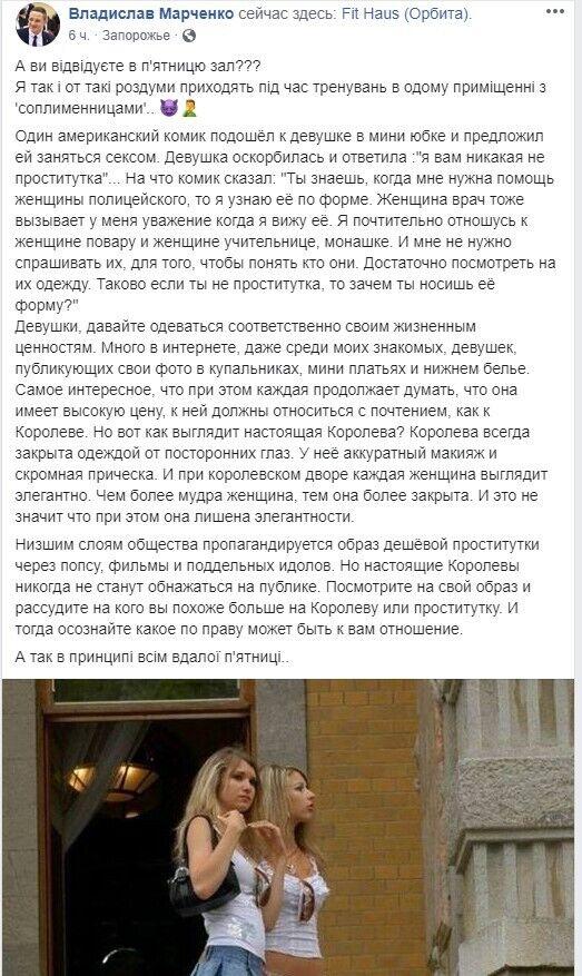 Сексистський скандал в Запоріжжі
