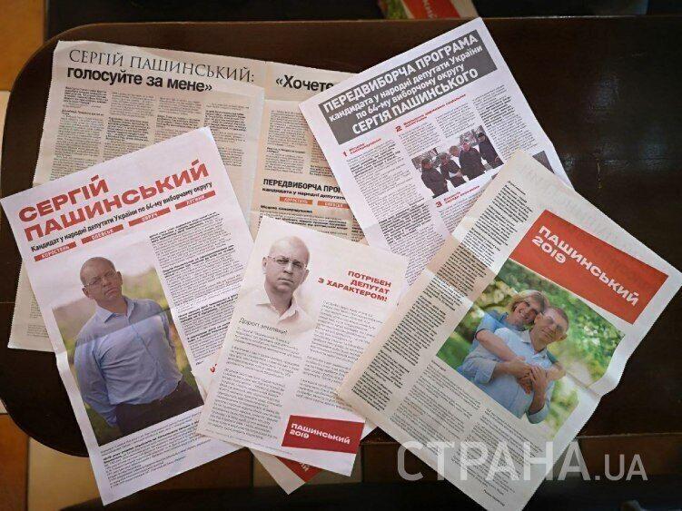 Сергею Пашинскому не помогла и активная агитация на округе