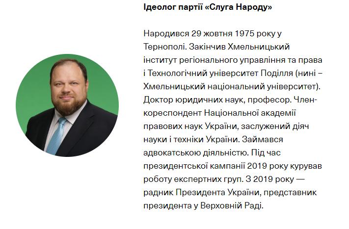 """Не Разумков: в """"Слуге народа"""" назвали кандидатов на кресло главы фракции"""