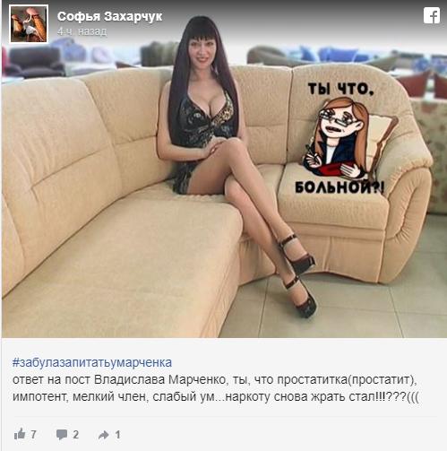 """""""Повії!"""" Українки оголилися через образи чиновника із Запоріжжя"""