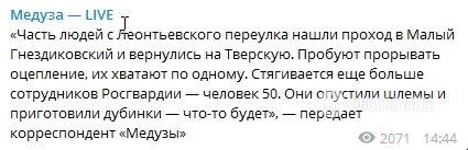 Масштабний мітинг у Москві: понад 1300 затриманих