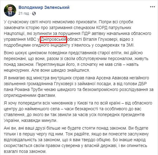 """Зеленський раптово """"перейменував"""" Дніпропетровщину"""