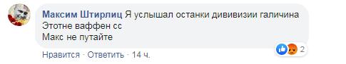 "Людина Зеленського зганьбилася ""нацистським"" скандалом"