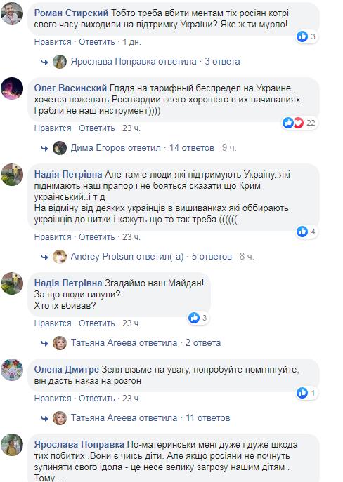 """""""Яке мурло!"""" Українці накинулися на Мосійчука через РФ"""