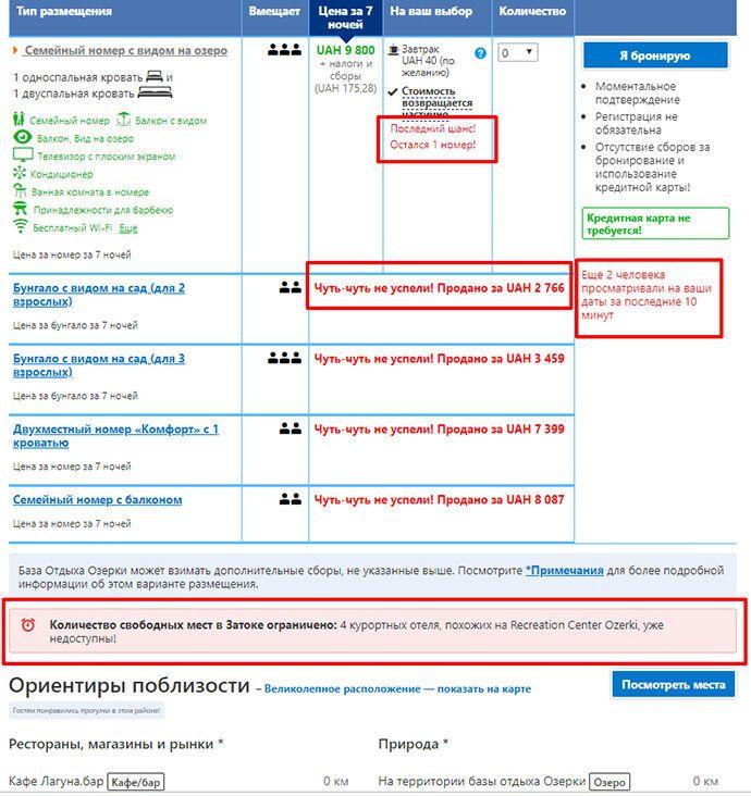 Пример страницы, где видно, что делали другие пользователи